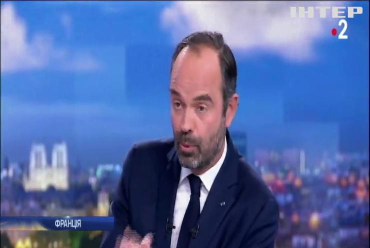Прем'єр-міністр Франції відхилив вимоги протестувальників