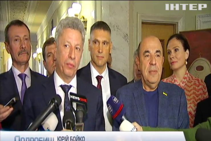 """До нової парламентської групи """"Опозиційна платформа - За життя"""" приєдналися 19 депутатів - Юрій Бойко"""