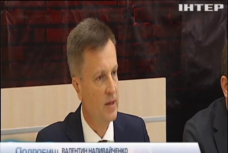 Валентин Наливайченко запропонував план реформування безпекового сектора в Україні
