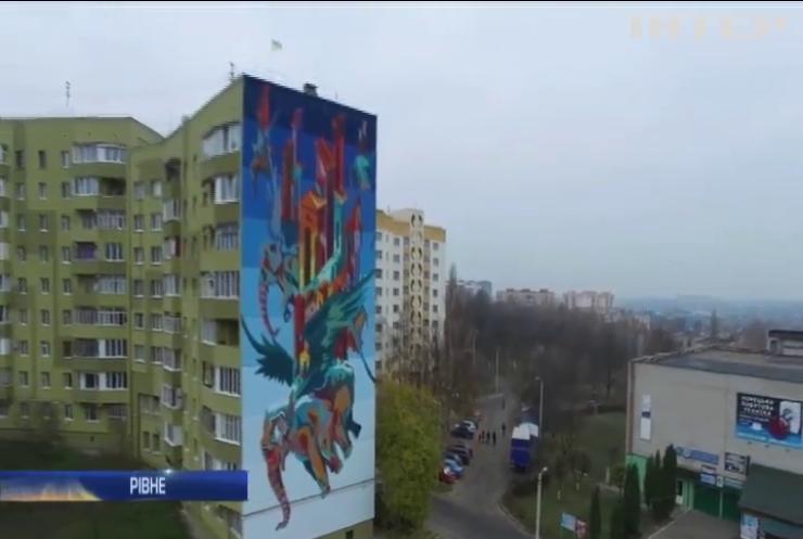 У Рівному створили перший в Україні віртуальний мурал