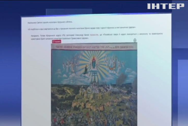 Юрій Бойко закликав припинити тиск на Православну Церкву