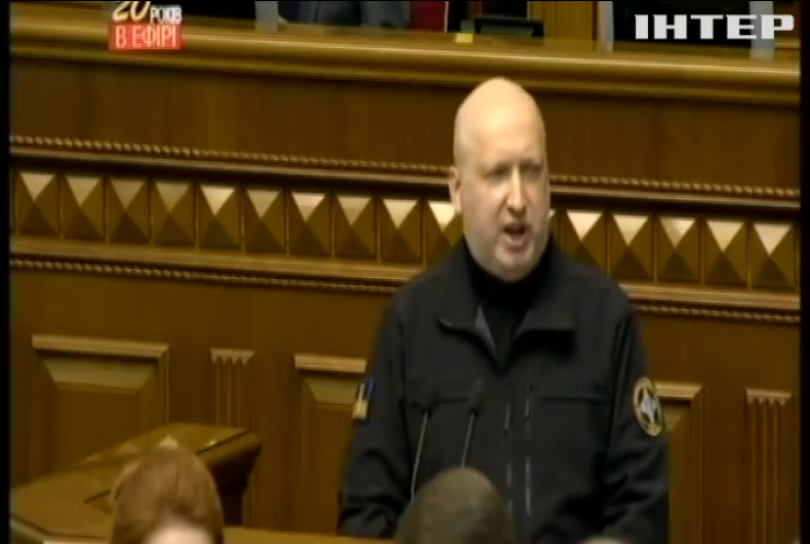 Воєнний стан в Україні: Турчинов зробив заяву