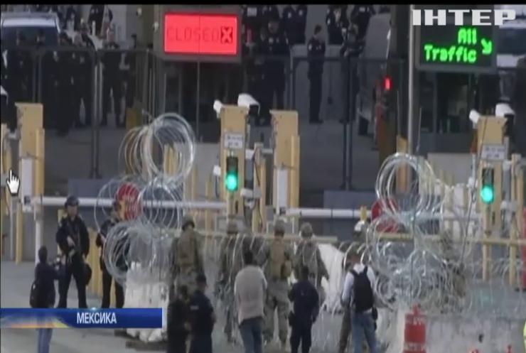 Мексика закликала США розслідувати використання зброї проти мігрантів