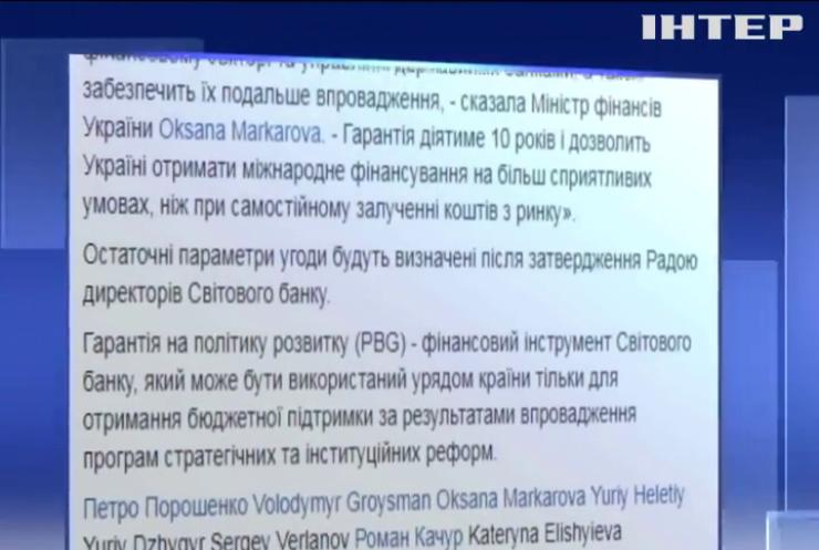 Світовий банк розгляне можливість надання Україні $750 млн