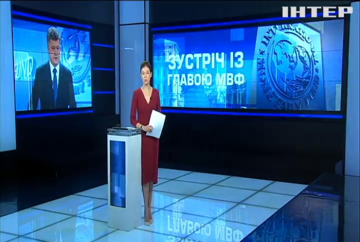 Петро Порошенко зустрінеться із головою МВФ