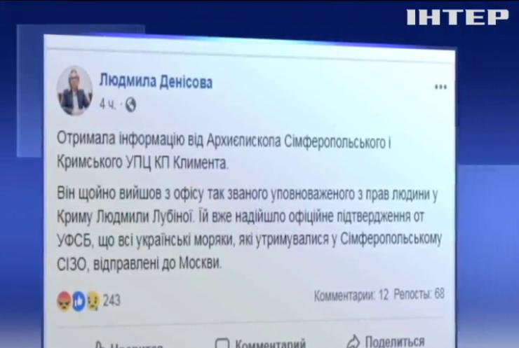Українських моряків доправили до двох московських ізоляторів