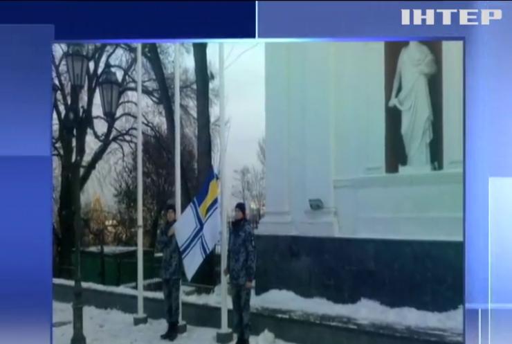 В Одесі підтримали полонених моряків
