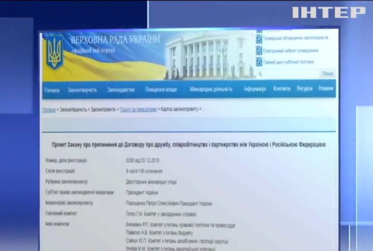 Петро Порошенко вніс в Раду законопроект про припинення дії договору про дружбу з Росією