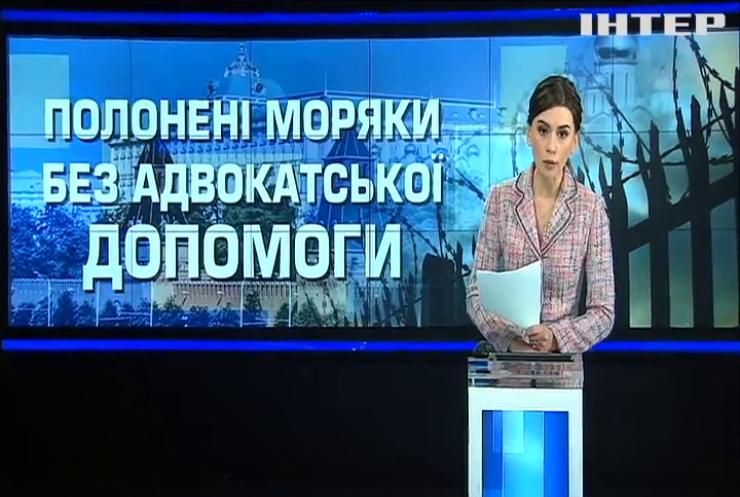 На українських полонених моряків здійснюють психологічний тиск - адвокат