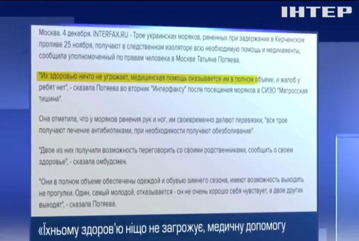 Здоров'ю поранених українських моряків у СІЗО нічого не загрожує