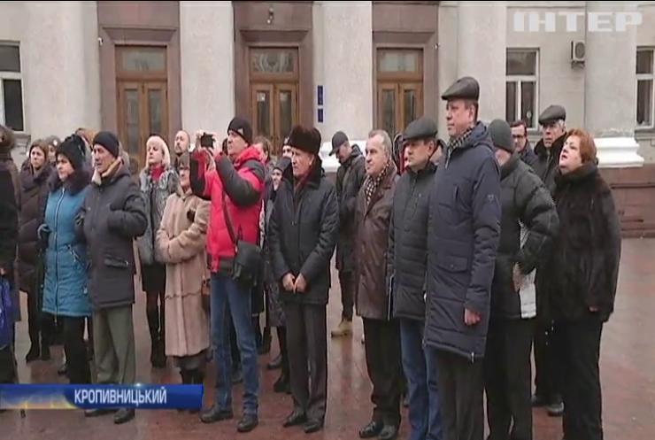 Жителі Кропивницького підтримали полонених моряків