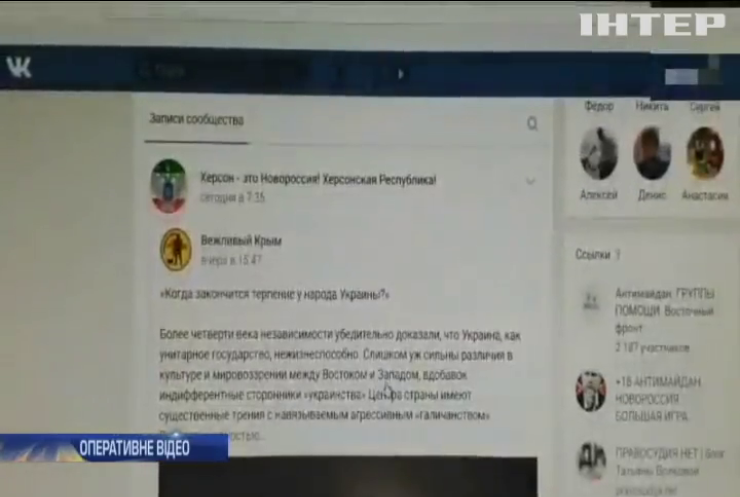 СБУ викрила мережу інтернет-провокаторів