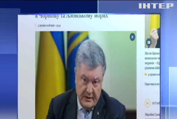 Петро Порошенко закликав запровадити нові санкції проти Росії