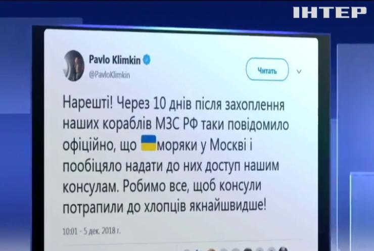 В МЗС Росії пообіцяли допустити українських консулів до захоплених моряків