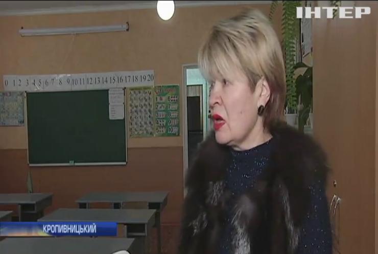 У Кропивницькому школу закрили на вимушені канікули