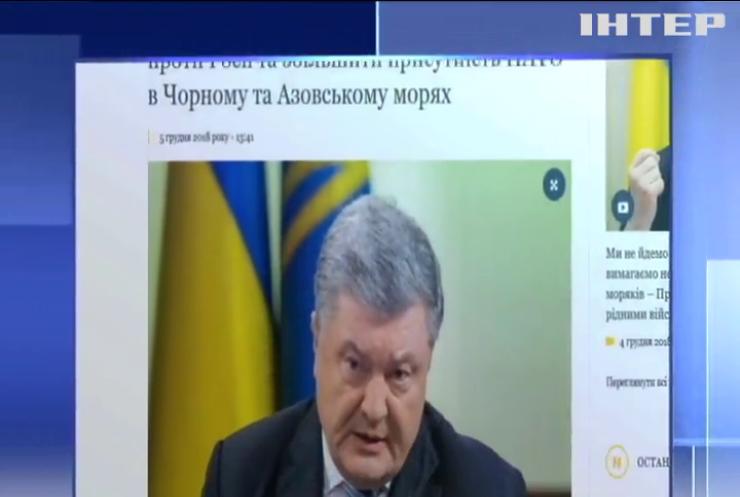 Порошенко закликав НАТО збільшити присутність в Азовському та Чорному морях