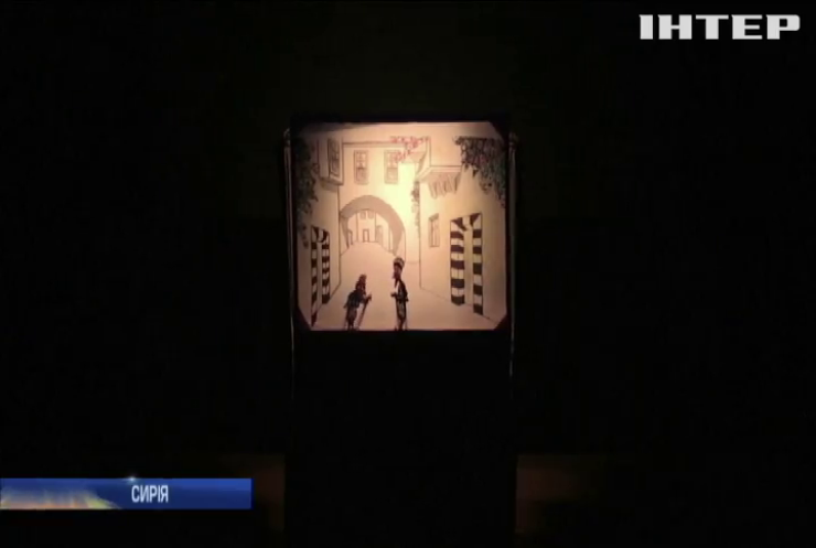 ЮНЕСКО визнало сирійський театр тіней культурним надбанням людства