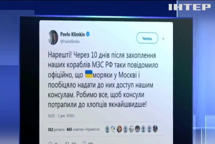 Українських консулів допустять до захоплених моряків