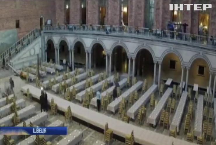 У Швеції починаються урочистості до вручення Нобелівської премії