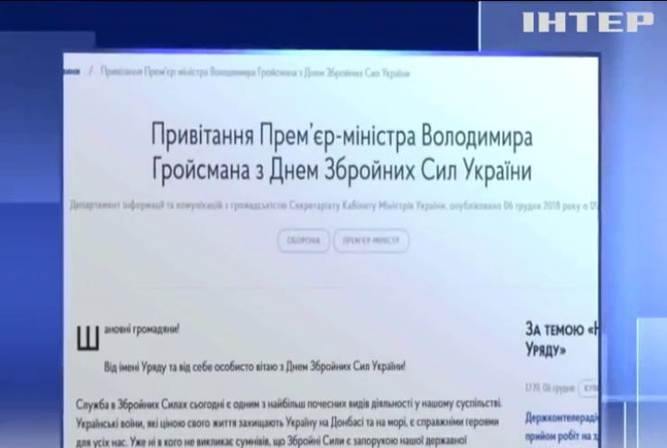 Уряд сприятиме фінансуванню та оснащенню військових - Володимир Гройсман