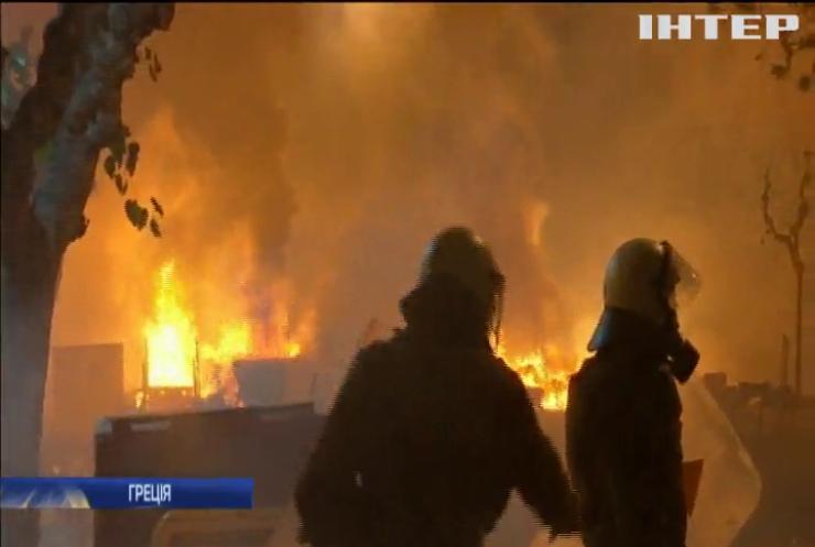 Мирна демонстрація у Афінах перетворилася на масові заворушення