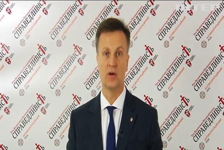 Україна повинна ініціювати міжнародну угоду про захист від російської агресії - Валентин Наливайченко