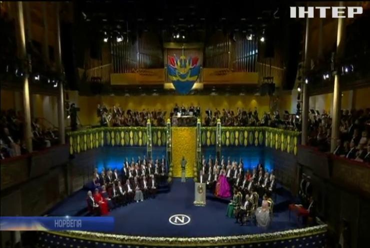 У Стокгольмі урочисто вручили Нобелевські премії