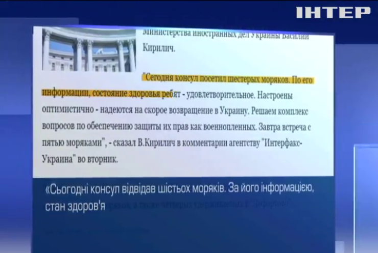 """Український консул відвідав шістьох моряків в """"Лефортово"""""""