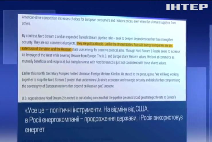 """США закликають учасників будівництва газогону """"Північний потік-2"""" вийти з проекту"""
