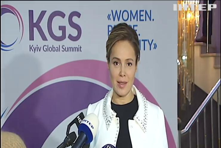 Kyiv Global Summit: на міжнародному форумі обговорили шляхи досягнення миру в Україні