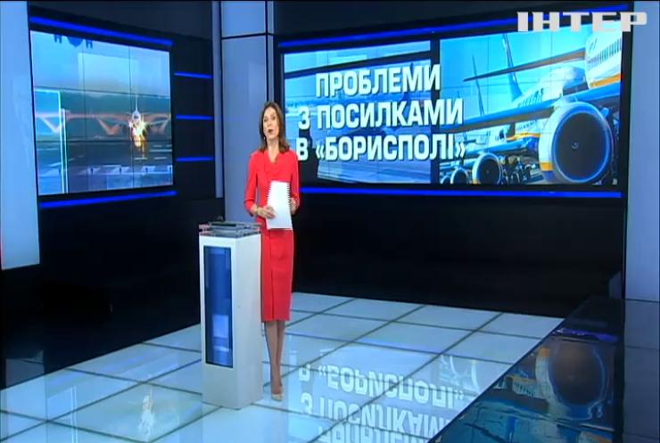 У Борисполі затримують міжнародні поштові перевезення