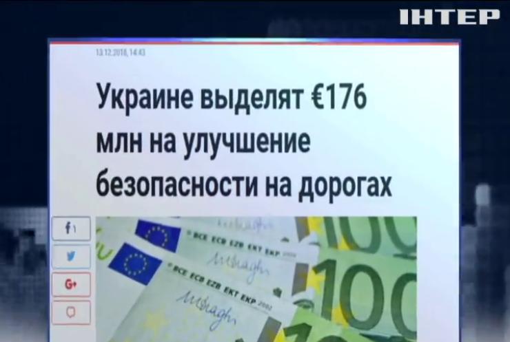 Україна отримає 180 мільйонів євро на безпеку дорожнього руху