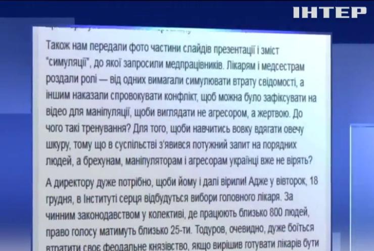 Активісти заблокували роботу Інститут серця в Києві