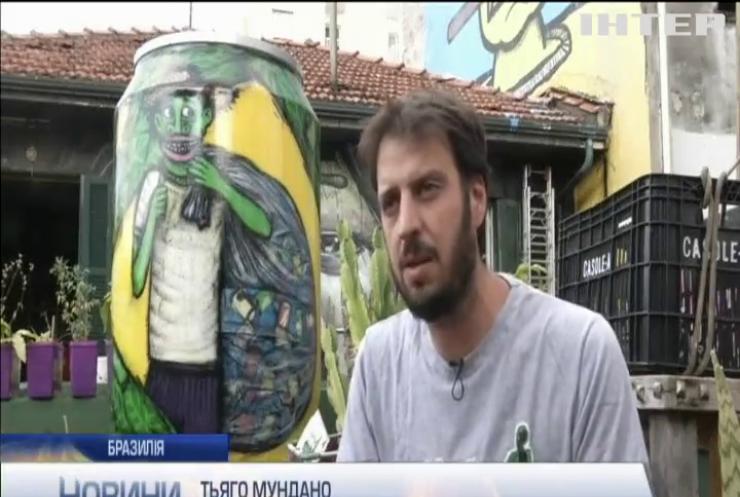 У Бразилії випустили мобільний додаток, який конвертує непотріб на гроші