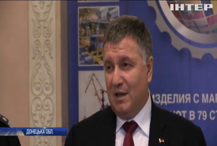 """Арсен Аваков презентував """"мотиваційний пакет"""" для працівників МВС"""