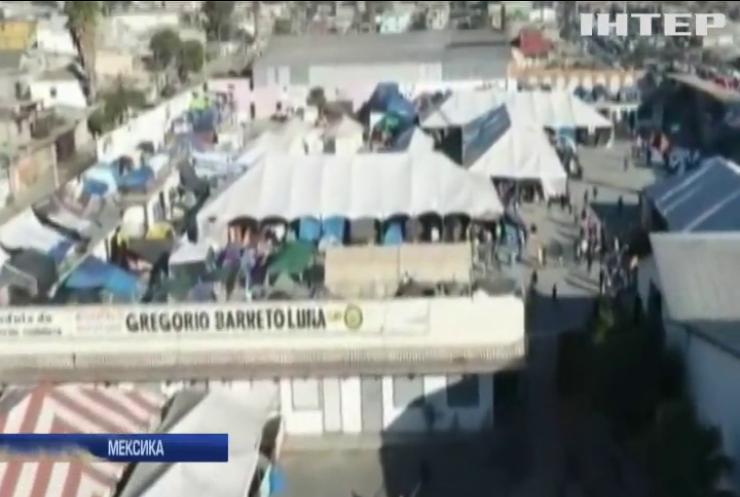 У Мексиці розпилили сльозогінний газ у таборі мігрантів