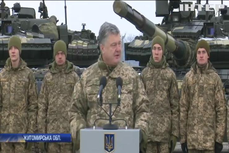 ЗСУ отримали модернізовану техніку та озброєння - Петро Порошенко