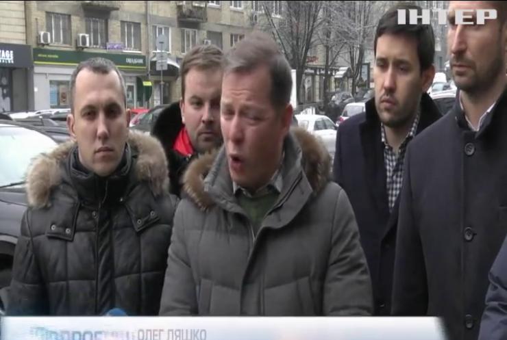 Справедливі тарифи та перерахунок зарплат і пенсій - найкращий подарунок українцям до свят - Олег Ляшко