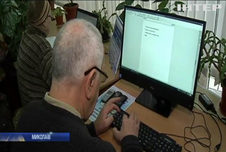 Пенсіонери Миколаєва навчаються комп'ютерній грамотності