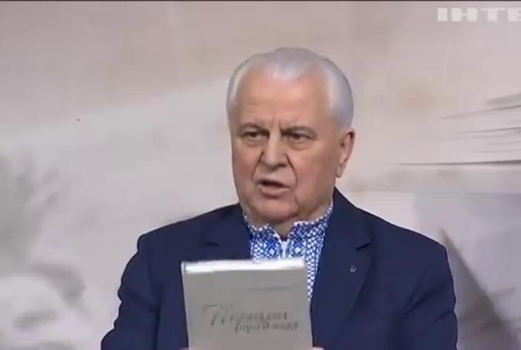 Леонід Кравчук у своє 85-річчя презентував власну книгу про Україну