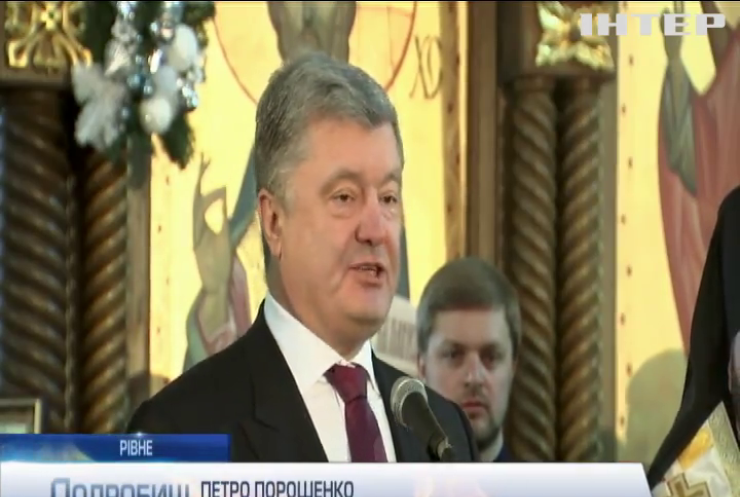 Томос повернувся: у Рівному Петро Порошенко взяв участь у подячному молебені