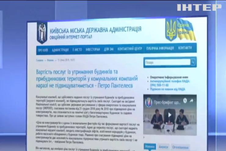 У Києві скасували підвищення тарифів на утримання будинків