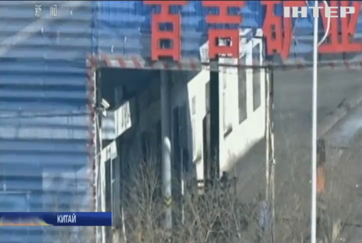 У шахті Китаю загинув 21 гірник