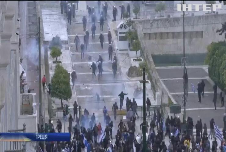 У Афінах відбулися сутички на демонстрації проти зміни назви Македонії