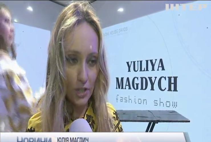 У Давосі влаштували показ українських вишиванок