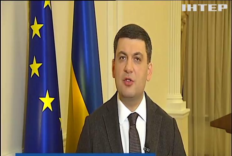Інвестиції, реформи та підвищення зарплат: Володимир Гройсман підвів підсумки першого етапу реформ в Україні