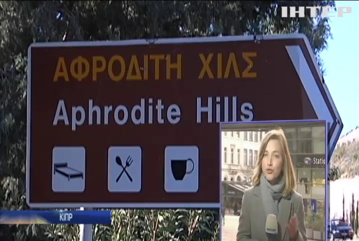 """Парламент Кіпру перегляне процедуру видачі """"золотих"""" віз"""