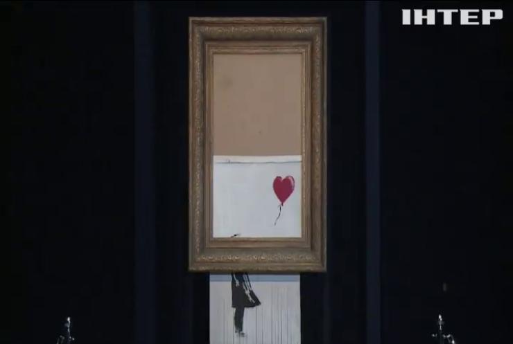 У Німеччині представлять самознищену картину Бенксі