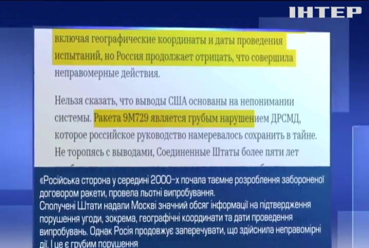 Трамп дав Росії останню можливість зберегти Договір про РСМД