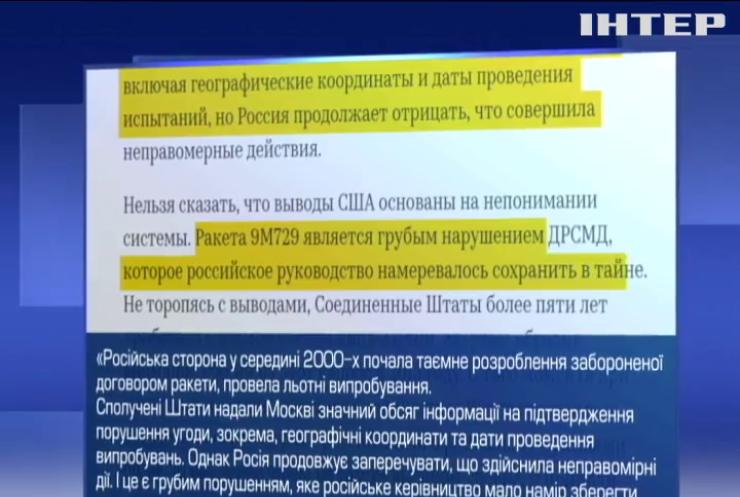 Угода про РСМД між Росією і США втратила свою чинність